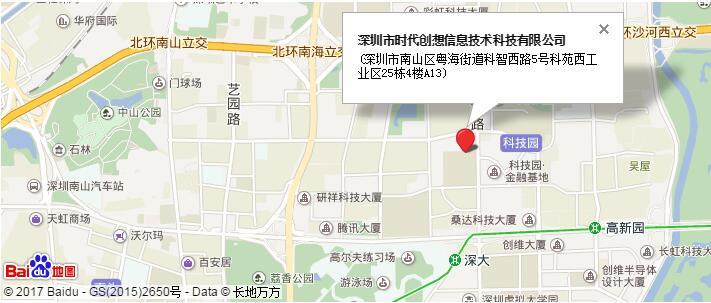 深圳市时代创想信息技术科技有限公司